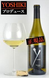 """ワイ・バイ・ヨシキ """"アンコール"""" シャルドネ カリフォルニア [カリフォルニア][ワイン]"""