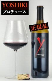 ワイ・バイ・ヨシキ カベルネソーヴィニヨン カリフォルニア yoshiki[カリフォルニア][ワイン]