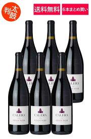 【送料無料】【6本まとめ買い】カレラ ピノノワール セントラルコースト CALERA Pinot Noir カリフォルニアワイン 赤ワイン【※クール便は+390円別途請求】
