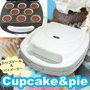 【送料無料】『カップケーキ&パイメーカー』手作りカップケーキ&パイでデコレーションパーティー♪