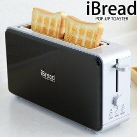 送料無料 トースター ポップアップトースター iBread ポップ・アップ・トースターポップアップ トースター トースト パン焼き 食パン トースター オーブン 送料無料 新生活 引っ越し祝い