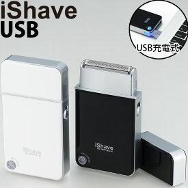 メンズシェーバー シェーバー USB充電 送料無料 【正規取扱商品】 iShave USB 髭剃り電気シェーバー 旅行用シェーバー 電動 ひげ剃り ヒゲ剃り ヒゲそり MEN'S SHAVER USB充電式 旅行 出張 出張用
