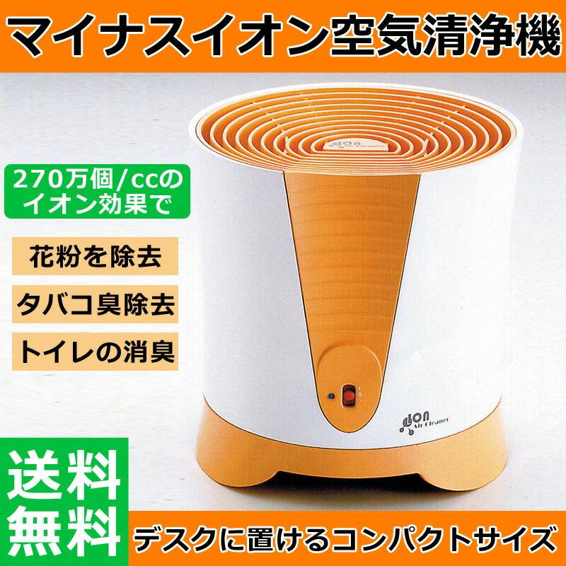 【送料無料】コンパクト マイナスイオン 空気清浄機4.5〜6畳花粉対策空気清浄トイレ 消臭 花粉 黄砂 対策に ミニ空気清浄機