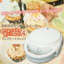 【送料無料】カップケーキフレンド4 家庭用カップケーキメーカー 手作りカップケーキでデコレーションパーティー♪ お菓子 手作り プレ…