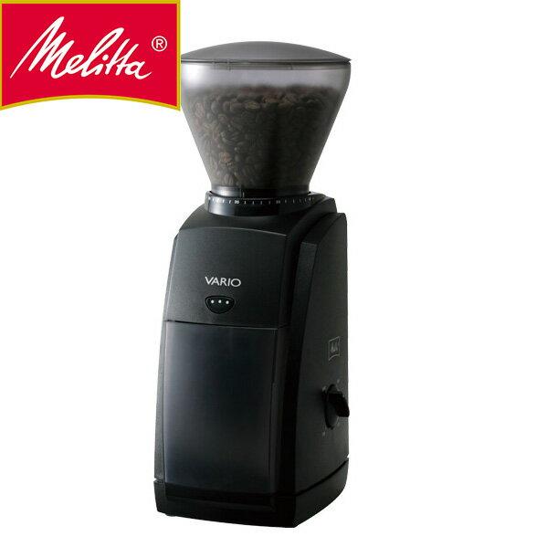 送料無料 メリタ Melitta VARIO-E コーヒーグラインダー コーヒーミルCG-121