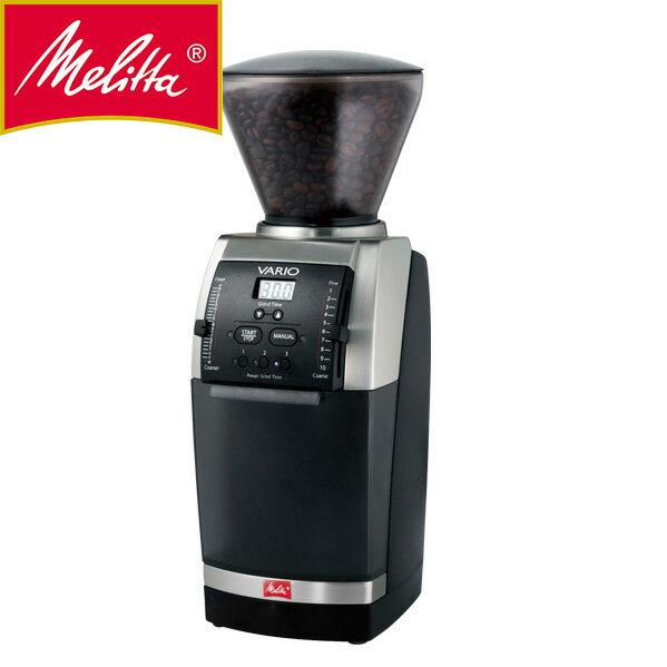 送料無料 メリタ Melitta VARIO コーヒーグラインダー コーヒーミル CG-111