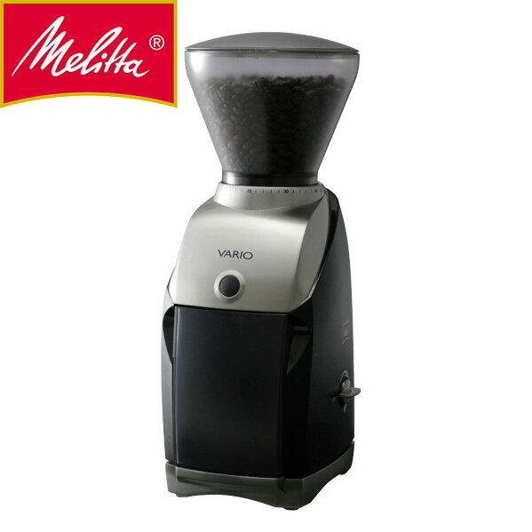 送料無料 メリタ Melitta VARIO-V コーヒーグラインダー コーヒーミル CG-122