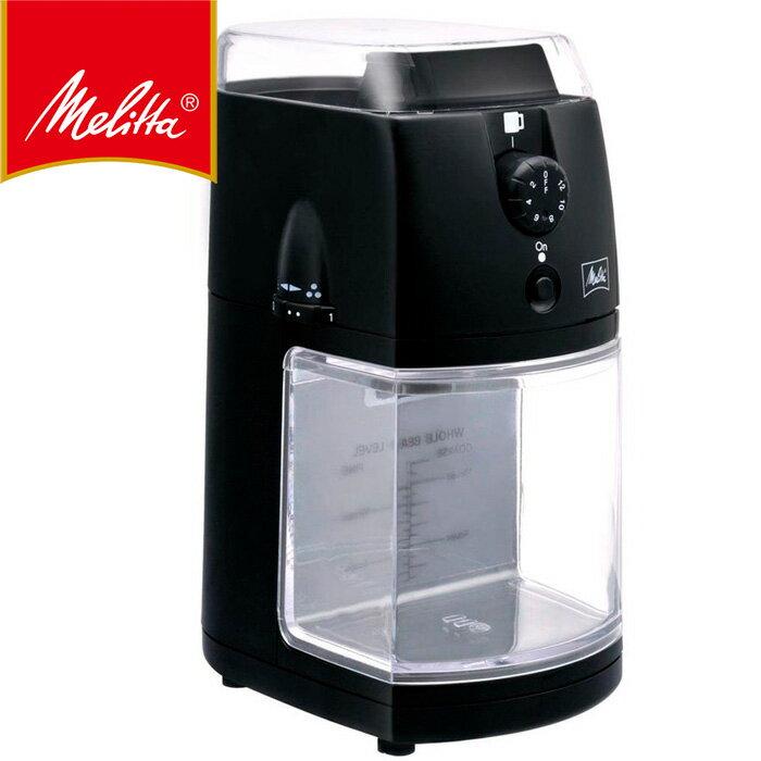 送料無料 メリタ パーフェクトタッチII コーヒーグラインダー コーヒーミル CG-5B
