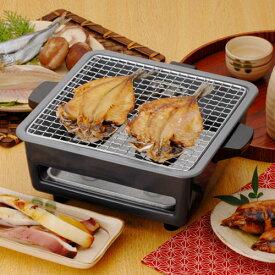 家庭用電気網焼き器「いろり屋」干物、ひもの、もちなど。囲炉裏型電気コンロ 干物焼き器 ギフト プレゼント ヒカル 焼肉