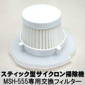 MSH-555 スティック型サイクロン掃除機 用 交換フィルター ※交換用フィルターのみの販売です。本体は含まれません。