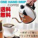 コーヒードリップポット コーヒー ステンレス コーヒーポット ドリップ ハンドドリップ おしゃれ 引っ越し