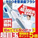 電動歯ブラシ 音波式歯ブラシ 送料無料 スマートソニック 音波歯ブラシ 音波 歯ブラシ 電動歯ぶらし 歯磨き はみがき 歯みがきソニック…