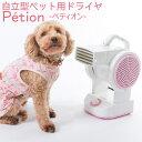 ペットドライヤー Petion ペット用品 犬 猫 ネコ ドライヤー フリーハンドドライヤー ペット用ドライヤー 犬用ドライ…