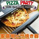 ピザメーカー ピザパーティー ピザ用オーブン 手作りピザに トースター ピザ焼き器 焼き芋 餅 オーブントースター 冷凍ピザに 誕生日会に