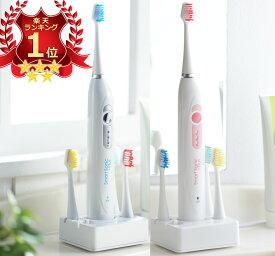 電動歯ブラシ 音波歯ブラシ 送料無料 スマートソニック プラス Smart Sonic +Plus 電動歯ぶらし 歯磨き はみがき 歯みがき音波歯ぶらし 電動はぶらし ハブラシ プレゼント ギフト あす楽