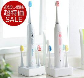 電動歯ブラシ 音波歯ブラシ 送料無料 スマートソニック プラス Smart Sonic +Plus 電動歯ぶらし 歯磨き はみがき 歯みがき音波歯ぶらし 電動はぶらし ハブラシ