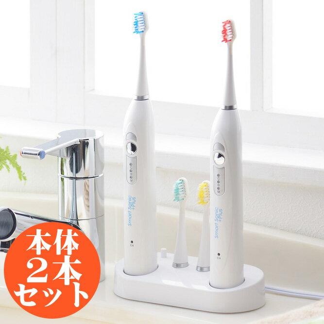 電動歯ブラシ 音波歯ブラシ 本体2本付 送料無料 ペアSmart Sonic +Plus W スマートソニック プラス ダブルチャージャー 歯ブラシ 電動歯ぶらし 歯磨き はみがき 歯みがきソニックビューティー 電動はぶらしプレゼント ギフト