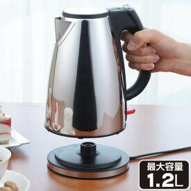 【ステンレス電気ケトル】【節電できる電気ポット】1.2リットルあっと言う間にお湯が沸く沸かしたい分だけ使える。新生活 引っ越し祝い