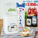 ヨーグルトメーカー 甘酒 飲むヨーグルト 塩麹 甘酒メーカー ヨーグルト 発酵フードメーカー 牛乳パック 飲むヨーグル…