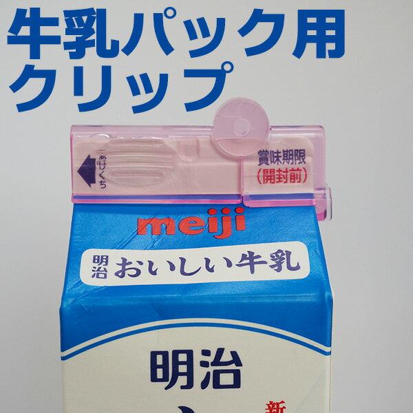 牛乳パック用クリップ ヨーグルトメーカーで使える ヨーグルト 牛乳 の保管に便利