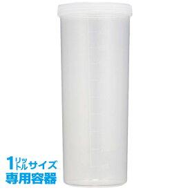 【別売り品】YGT-4 ヨーグルトメーカー専用容器 1リットルサイズ 別売り容器 ヨーグルト 甘酒 塩麹 あま酒※専用容器のみの販売です。本体は含まれません。