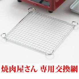 焼肉屋さん(YNY-1000)専用交換網 アミ(※こちらは網のみの販売です。本体は含まれません)焼肉 焼き肉 やきにく ヤキニク 網 交換網 専用網 専用交換網