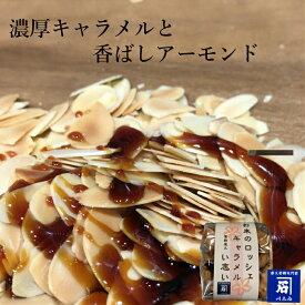 【ギフト】お米のロッシェキャラメル ! 東京 葛飾 柴又 手土産 売れてる スイーツ 甘さ控えめ お取り寄せ 内祝い メレンゲ 日持ち おいしい 1位 焼き菓子 米粉 卵白 アーモンド