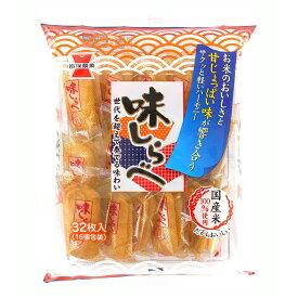岩塚製菓 味しらべ 32枚×12袋入