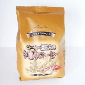 藤田珈琲 コーヒー屋さんの中煎りコーヒー(ミディアムロースト)レギュラーコーヒー300g(粉)