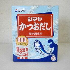 【今週のお買い得品】シマヤかつおだし風味調味料660g(220gx3)
