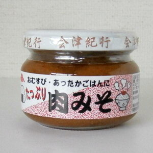 【賞味2020/02/28のためアウトレット!!】会津天宝醸造たっぷり肉みそおむすび・あったかごはんに!120g