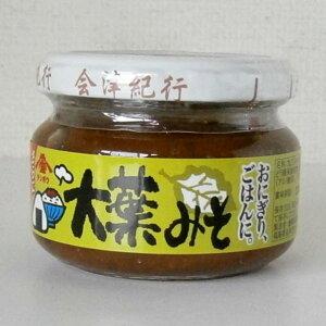 【賞味2020/04/22のためアウトレット!!】会津天宝醸造大葉みそおむすび・あったかごはんに!120g