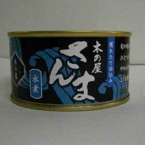 【賞味2021/09/15のため、アウトレット!!】木の屋石巻水産旬さんま水煮170g漁れたばかりの刺身用さんま使用