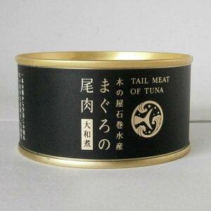 【賞味2021/10/15のため、アウトレット!!】木の屋石巻水産まぐろの尾肉 大和煮170g手詰め