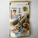 【送料無料】あじかん 国産焙煎ごぼう茶(ティーバッグ) 20g(1g×20包)