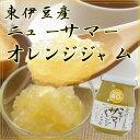 伊豆フェルメンテ【低糖度40度】東伊豆産ニューサマーオレンジジャム300g