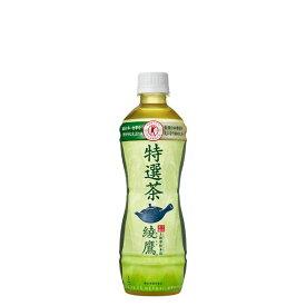 【2ケースセット】綾鷹 特選茶 PET 500ml