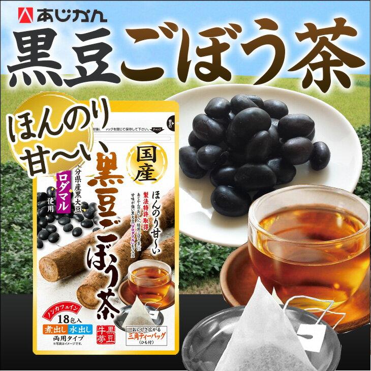 【送料無料】あじかん 国産 黒豆ごぼう茶(ティーバッグ) 27g(1.5g×18包)