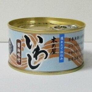 【賞味2021/10/15のため、アウトレット!!】木の屋石巻水産いわし 醤油味付け170g獲れたて仕込み