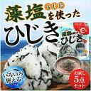 島の香藻塩を使ったひじき(40g)5点お試しセット【メール便限定】【送料無料】【同梱不可】【代引き不可】