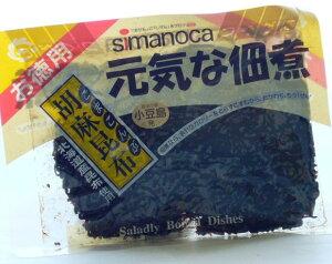 【賞味2020/03/08のためアウトレット!!】島の香 元気な佃煮!胡麻昆布