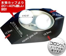 ◎ゴルフ上達の一品◎【Ryoma GOLF】上手くなるカップ 3WAY●メール便対応● 【RCP】【02P30Nov14】