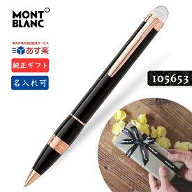 名入れ モンブラン 105653 ボールペン レッドゴールドレジン 正規ギフト包装リボン可【2年間★メーカー国際保証付】スターウォーカー MONTBLANC STARWALKER RED GOLD Ballpoint Pen 正規並行輸入品 お祝い 筆記具