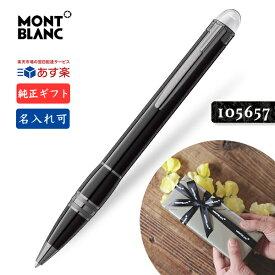 名入れ モンブラン 父の日 105657 ボールペン【2年間★メーカー国際保証付】正規ギフト包装リボン可 スターウォーカー ミッドナイトブラック レジン MONTBLANC STARWALKER MIDNIGHT BLACK Pen 正規並行輸入品 高級文具 プレゼント 25690 あす楽