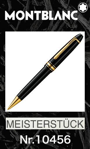 モンブラン ル・グラン ボールペン ゴールド 10456【2年間★メーカー国際保証付】名入れ 純正ギフト包装可 紙袋 マイスターシュテュック ボールペン 161 MONTBLANC Meisterstuck LeGrand BallPoint Pen 正規並行輸入 贈答 高級 ルグラン