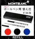 2本入り モンブラン 正規純正品 替え芯 ボールペン リフィール 【ゆうパケット 164円】 黒 赤 青【F・M・Bサイズ選択…