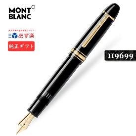 新作 モンブラン 万年筆 149 カリグラフィー フレックス ニブ 119699【安心の2年間★メーカー国際保証付】マイスターシュテュック 吸入式 名入れ 18Kペン先 MONTBLANC Meisterstuck Calligraphy Flex Nib Fountain pen 正規並行輸入品