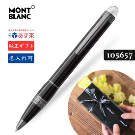 名入れ モンブラン 105657 ボールペン【2年間★メーカー国際保証付】正規ギフト包装リボン可 スターウォーカー ミッドナイトブラック レジン MONTBLANC STARWALKER MIDNIGHT BLACK Pen 正規並行輸入品 高級文具 プレゼント 25690 あす楽