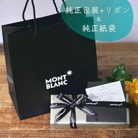 【3】純正包装紙+リボン+純正紙袋 「手渡しの方にお薦め」 ※ご注意「モンブラン」ボールペンをご購入の方のみご選択可 【重要:ラッピングのみの販売はしておりません】