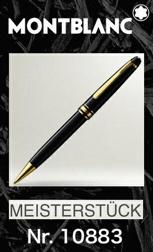 名入れ モンブラン ボールペン 10883 ゴールド【2年間★メーカー国際保証付】純正ギフト包装リボン可 マイスターシュテュック クラシック ボールペン 164 MONTBLANC Meisterstuck classique ballpoint pen MB 正規並行輸入品 贈答 高級文具